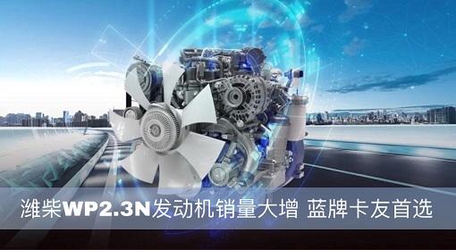 原创 | 潍柴WP2.3N发动机销量大增 蓝牌卡友首选