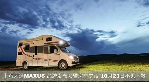 上汽大通MAXUS 品牌发布会暨房车之夜 10月23日不见不散