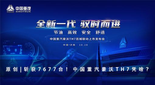 原创|斩获7677台!中国重汽豪沃TH7凭啥?