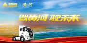 中国重汽智能卡车 领航重卡新时代