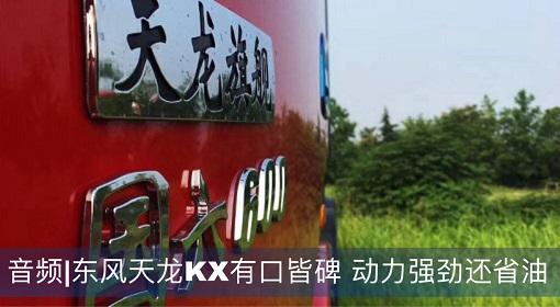 音频 | 东风天龙KX有口皆碑 动力强劲还省油