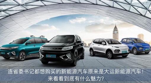 原创 | 连省委书记都想购买的新能源汽车原来是大运新能源汽车!来看看到底有什么魅力?