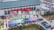 1206山东重工·潍柴动力2021年商务大会夜景