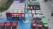 1202山东重工·潍柴动力2021年商务大会