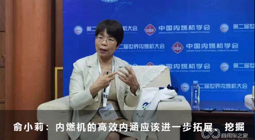 俞小莉:内燃机的高效内涵应该进一步拓展、挖掘