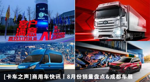 【卡车之声】商用车快讯丨8月份销量盘点&成都车展