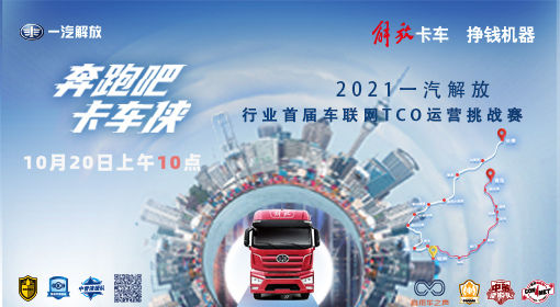 10月20日上午十点一汽解放2021TCO车联网运营挑战赛即将开始